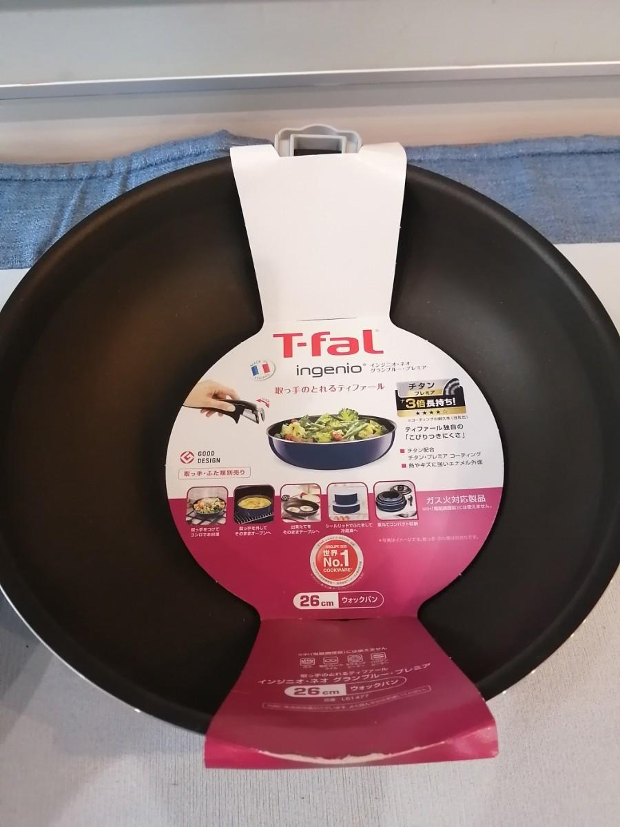 新品 2点セット ティファール T-fal  26cm フライパン ウォックパン ガス対応 インジニオネオ プレミア チタン