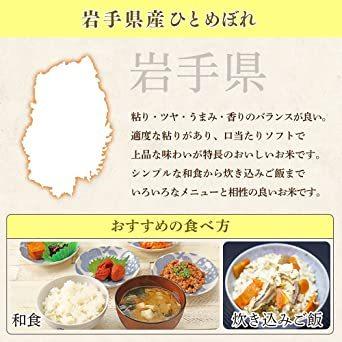 白 5kg 【精米】 低温製法米 白米 岩手県産 ひとめぼれ 5kg 令和2年産_画像4