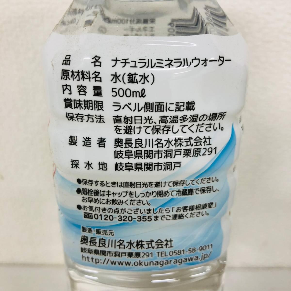 7年保存 天然水 500ml 24本 ケース販売 賞味期限2026.2月 保存水 ナチュラルミネラルウォーター 軟水_画像6