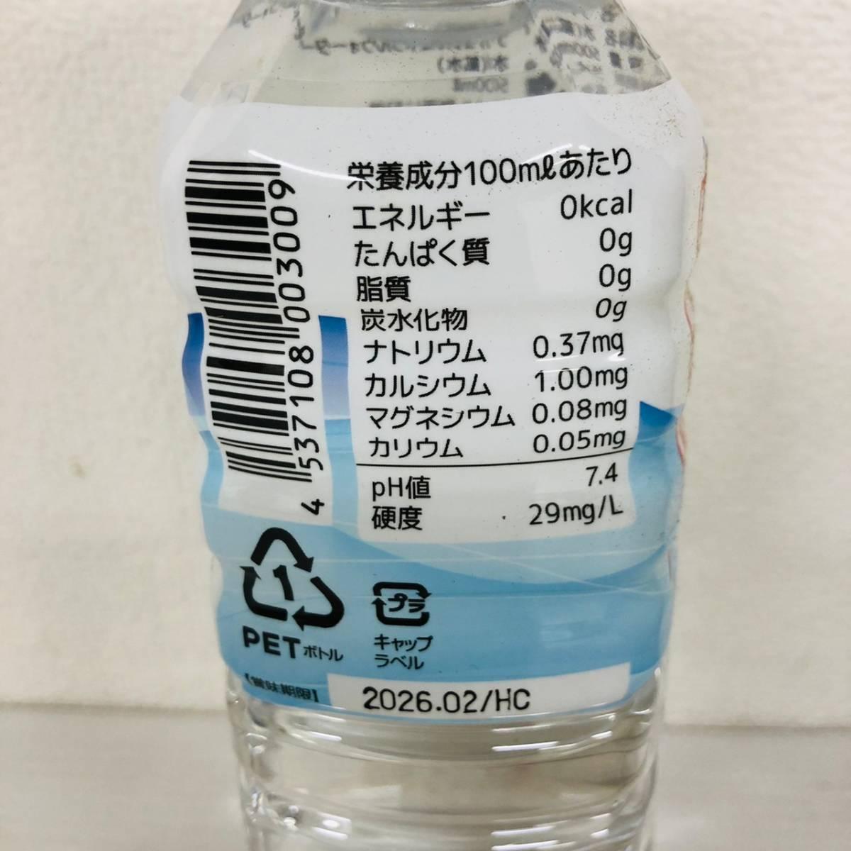 7年保存 天然水 500ml 24本 ケース販売 賞味期限2026.2月 保存水 ナチュラルミネラルウォーター 軟水_画像7