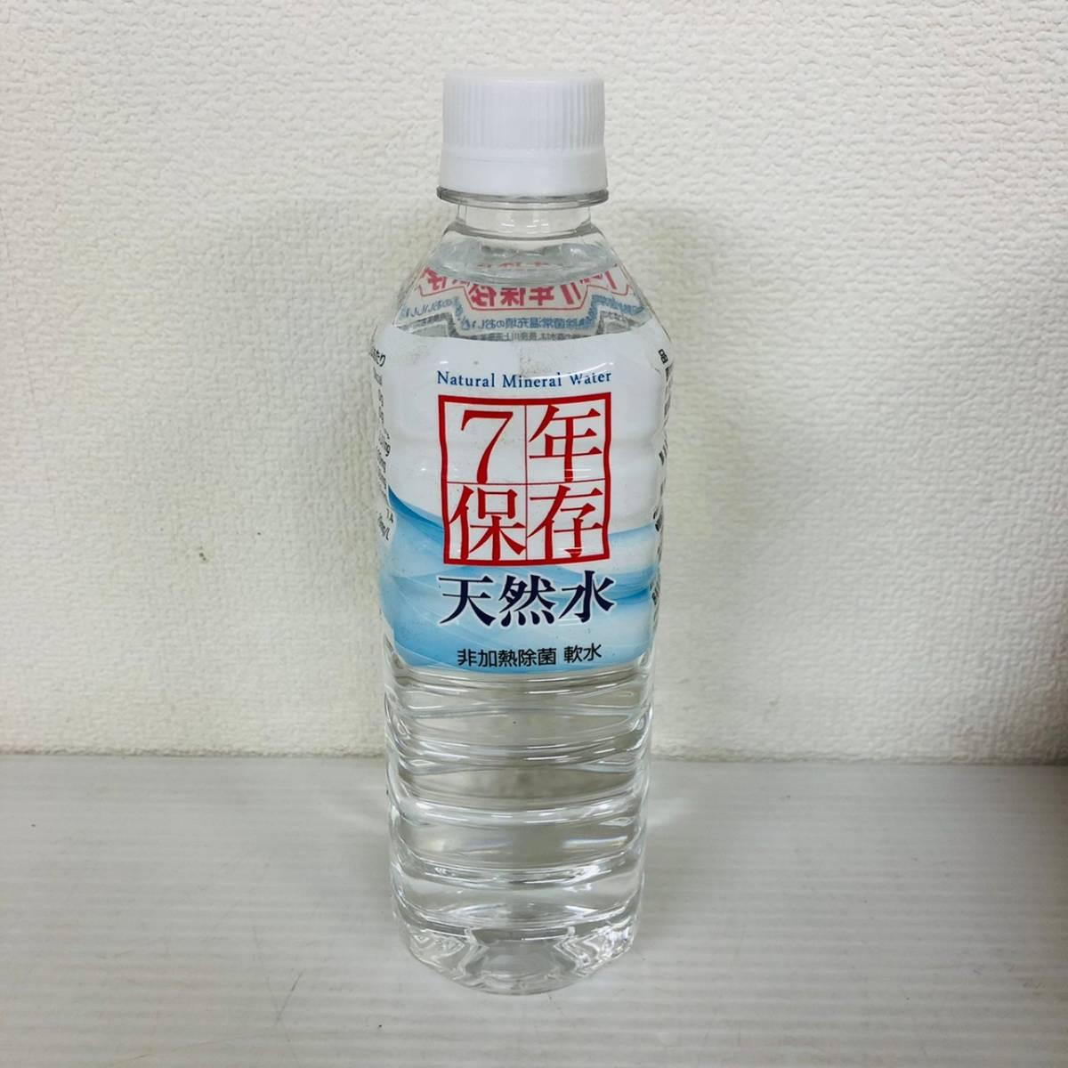 7年保存 天然水 500ml 24本 ケース販売 賞味期限2026.2月 保存水 ナチュラルミネラルウォーター 軟水_画像4