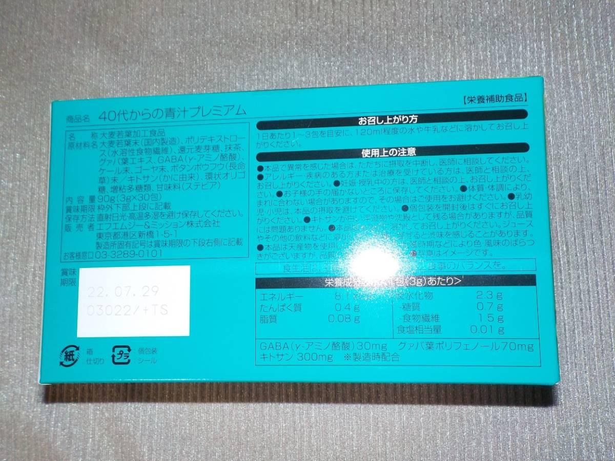40代からの青汁プレミアム 大麦若葉  GABA キトサン 賞味期限2022.7.29 エフエムジー&ミッション エイボン_画像2