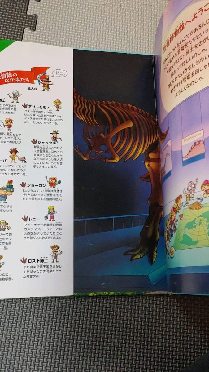 絵本 子ども 冒険 発見 大迷路 恐竜王国の秘宝