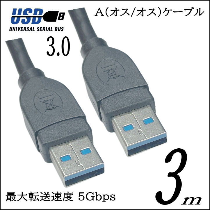 USB3.0 ケーブル A-A(オス/オス) 3m 外付けHDDの接続などに使用します 3AA30【送料無料】■□