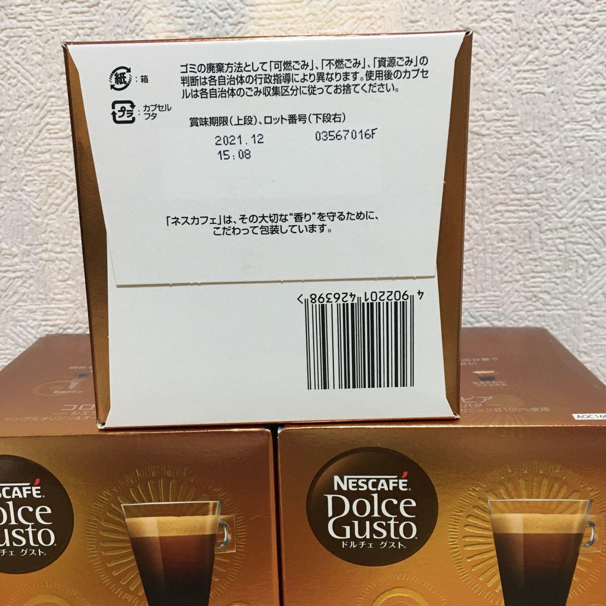 ネスカフェ ドルチェ グスト 専用カプセル コロンビア シエラネバダ 3箱
