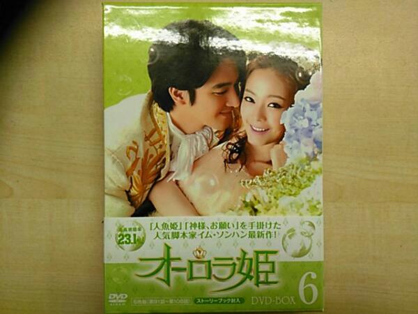 オーロラ姫 DVD-BOX6 ディズニーグッズの画像