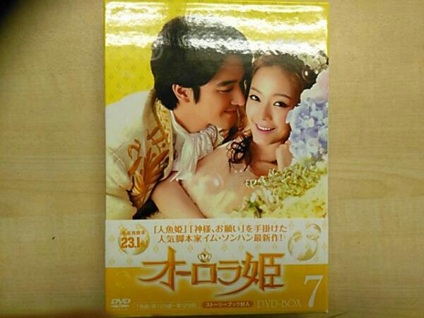 オーロラ姫 DVD-BOX7 ディズニーグッズの画像