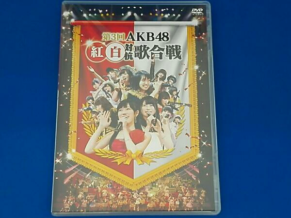 第3回 AKB48 紅白対抗歌合戦 ライブ・総選挙グッズの画像