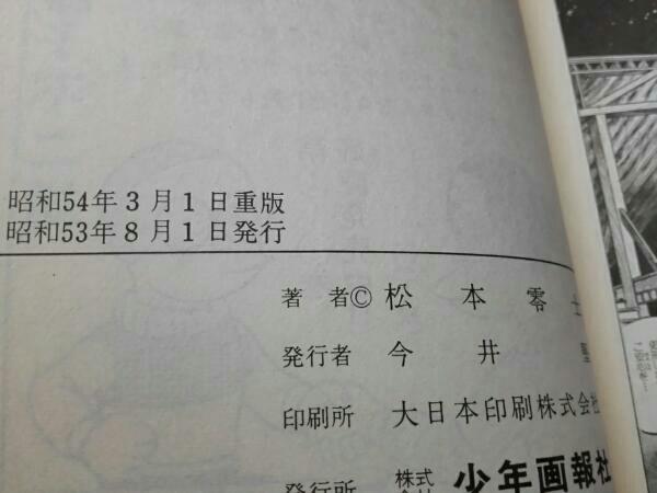 【難あり】銀河鉄道999 6巻 松本零士_画像7