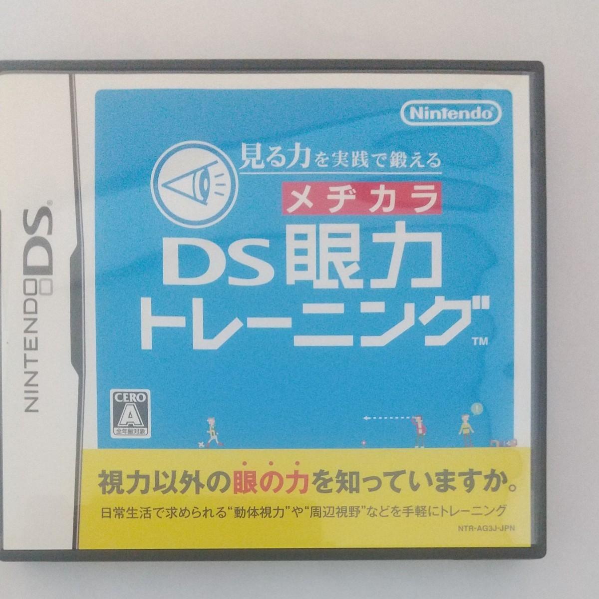DSソフト DS眼力トレーニング ニンテンドーDS