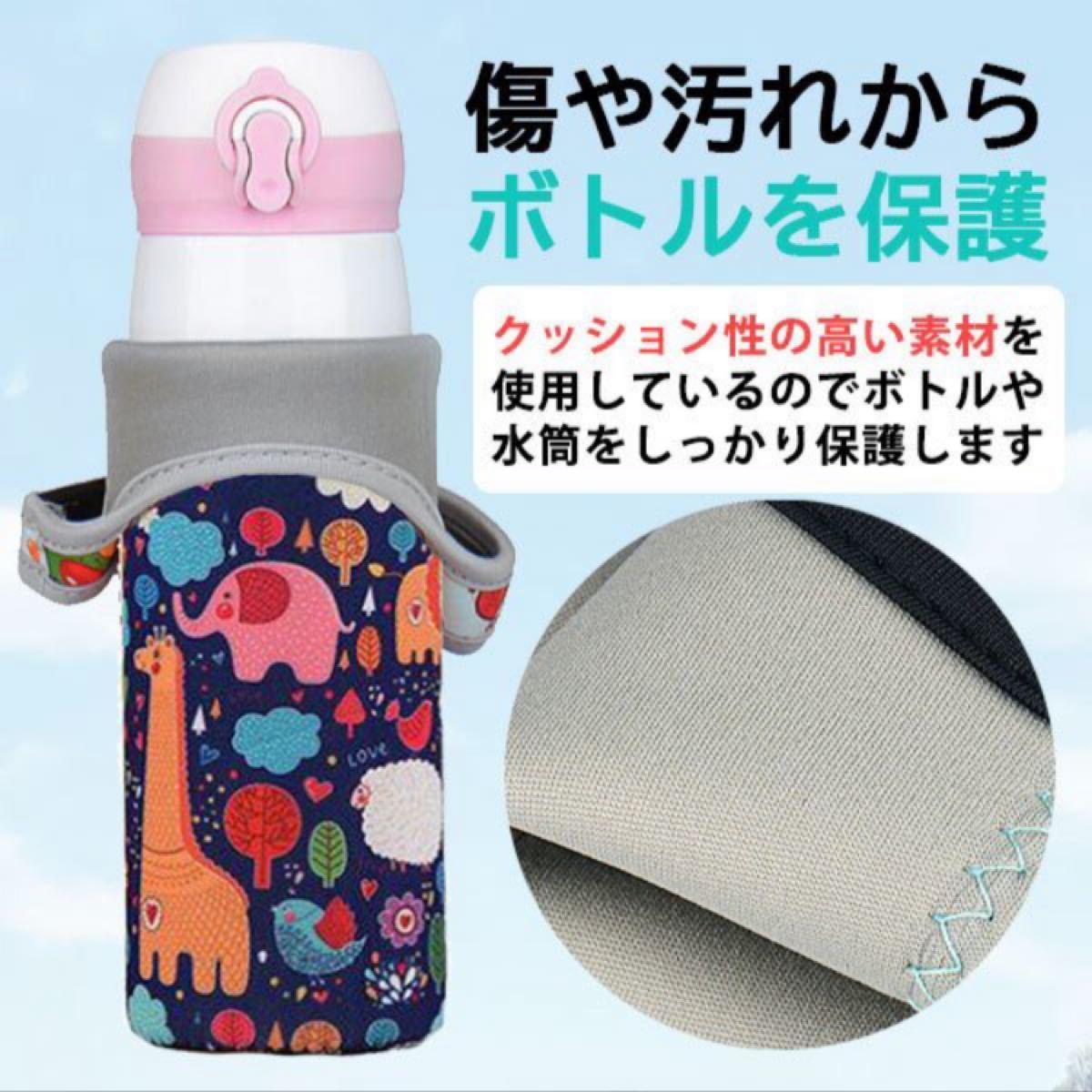 水筒カバー 肩掛け ペットボトルカバー ショルダー 水筒ケース 保冷