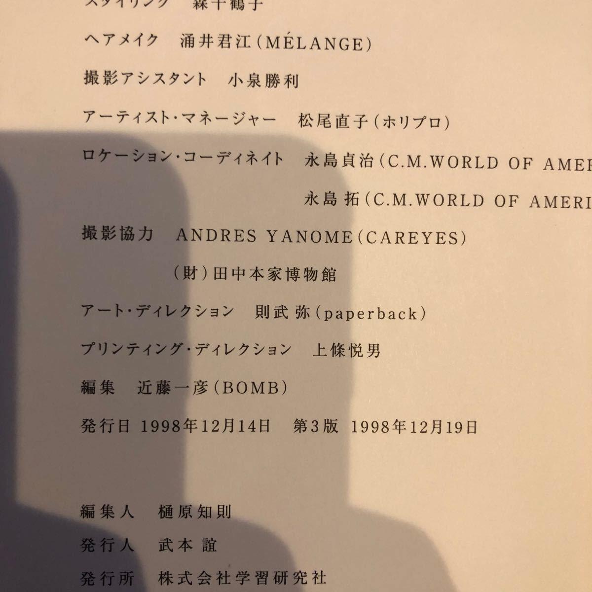 深田恭子写真集The Moment of Passion F1SCENE 2009 vol.1 A WHOLE NEW WORLD