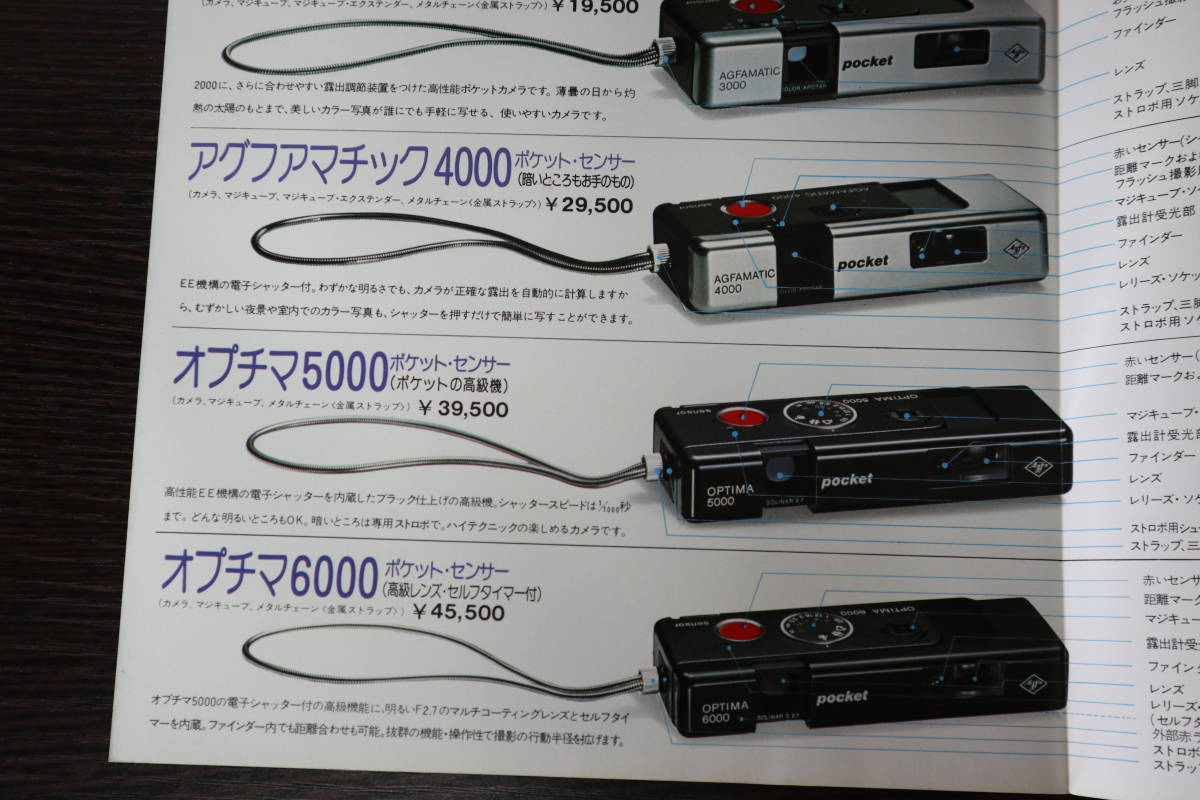 * catalog AGFA( UGG fa) pocket UGG fa matic 1000/2000/3000/6000 etc. camera 1976 year C3401