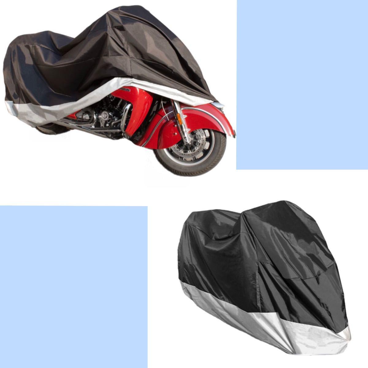 バイクカバー 中型 XL バイク用品 防水 耐熱 防風 風飛び防止 UV 防雪 防犯 いたずら防止 雨対策 バイク カバー 黒 銀_画像6