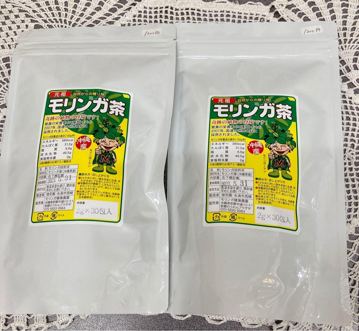 沖縄産モリンガ茶 2袋