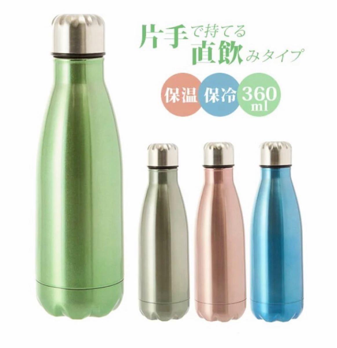 【新品未使用】 スプラッシュボトル ステンレスボトル  ステンレスマグ 真空二重構造 保温 保冷 オシャレ スタイリッシュ