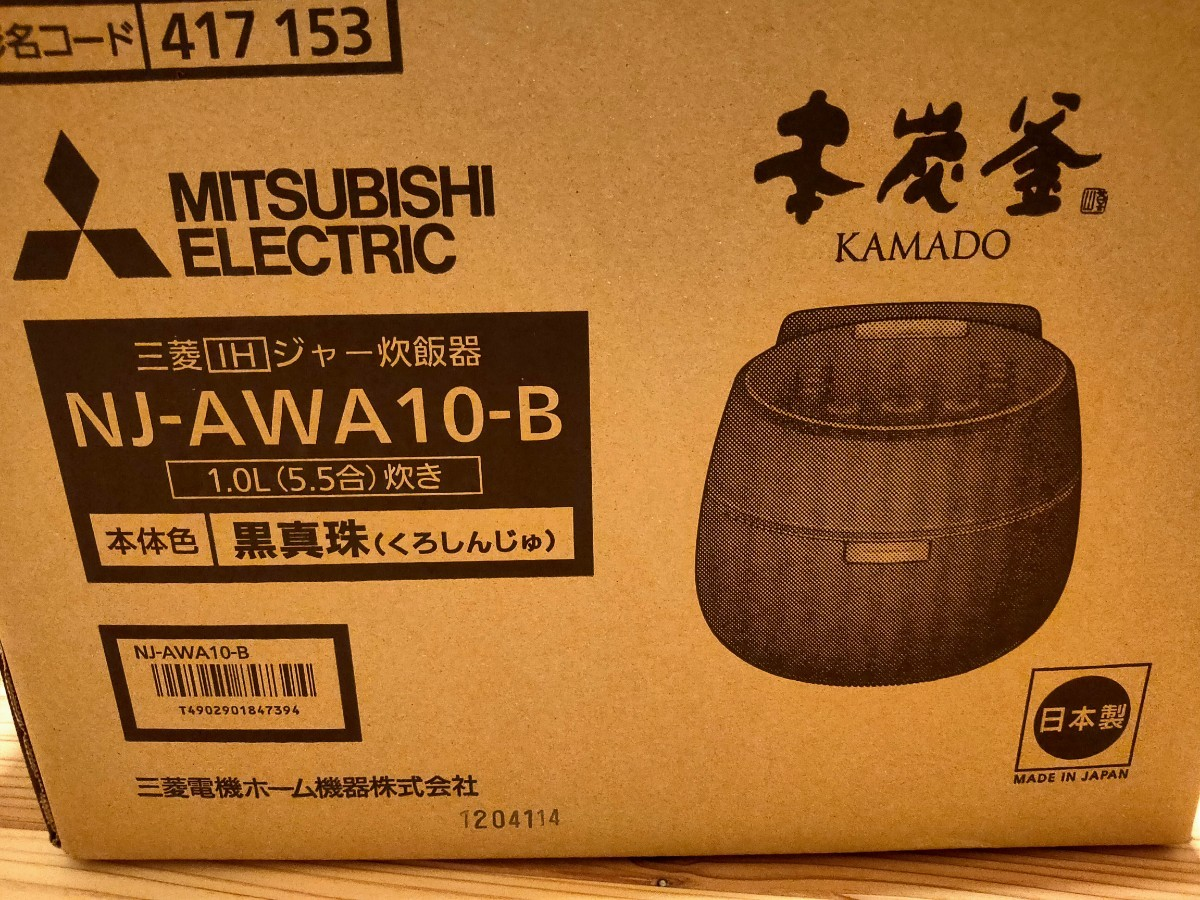IH炊飯器 本炭釜 5.5合炊き KAMADO 羽釜タイプ 黒真珠 NJ-AWA10-B