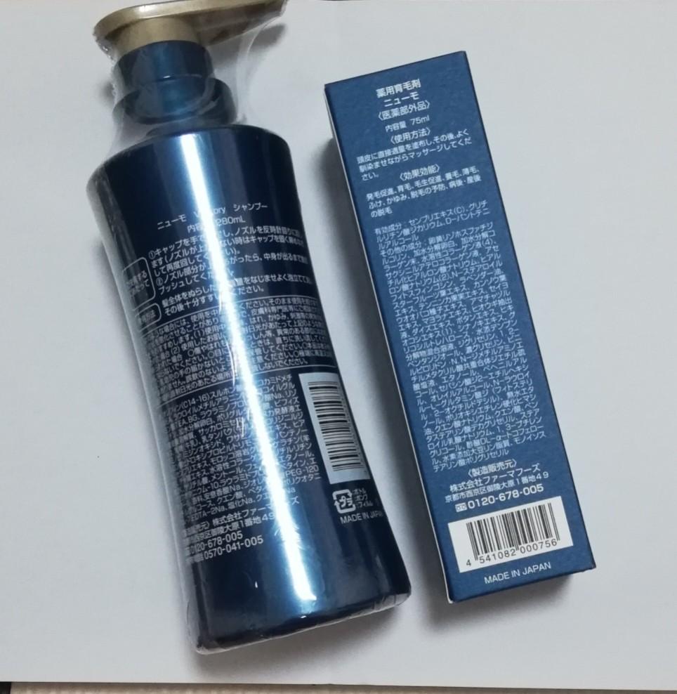 薬用育毛剤ニューモ75ml+ニューモVatoryシャンプー280mlセット