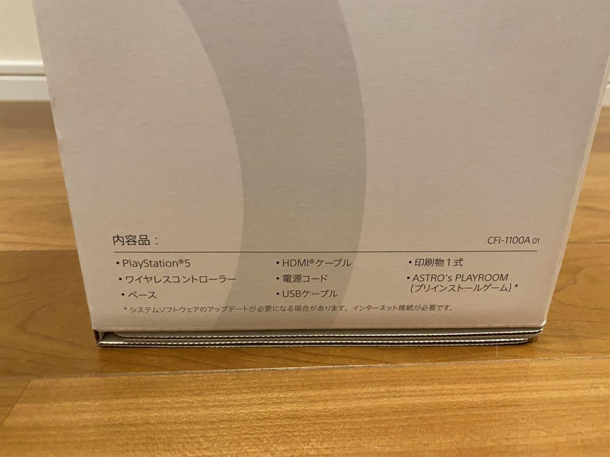 【新品・未使用】PlayStation5 プレイステーション5 本体 ディスクドライブ搭載モデル PS5 CFI-1100A01_画像6