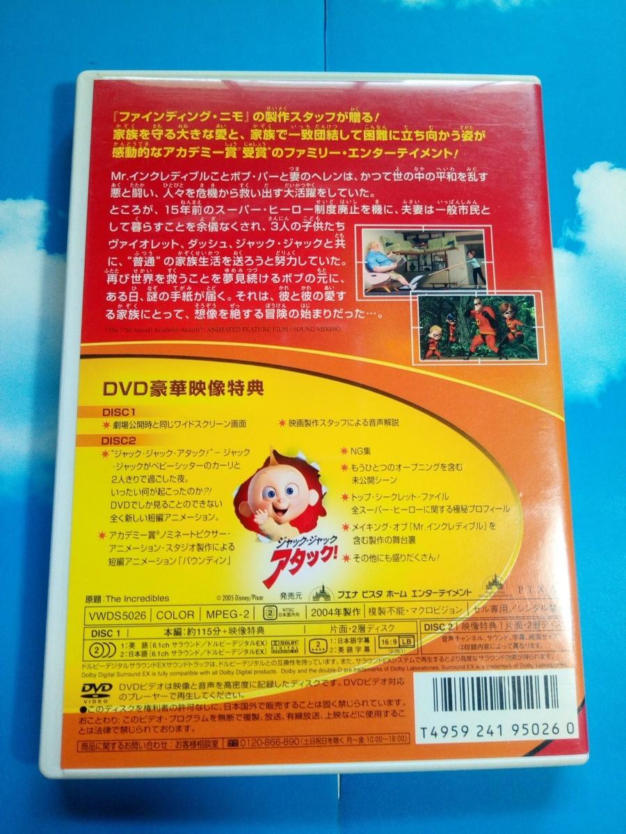 レンタル落ち インクレディブルファミリー DVD & セル版 Mr.インクレディブル DVD ミスターインクレディブル