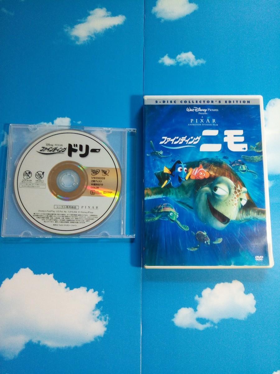 レンタル落ち  ファインディングドリー DVD & セル版 ファインディングニモ DVD