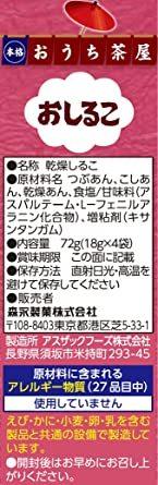 森永製菓 おしるこ 4袋入×5個_画像3