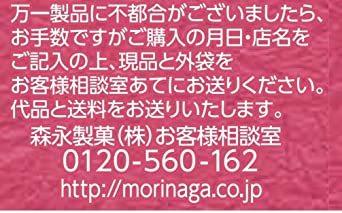 森永製菓 おしるこ 4袋入×5個_画像5