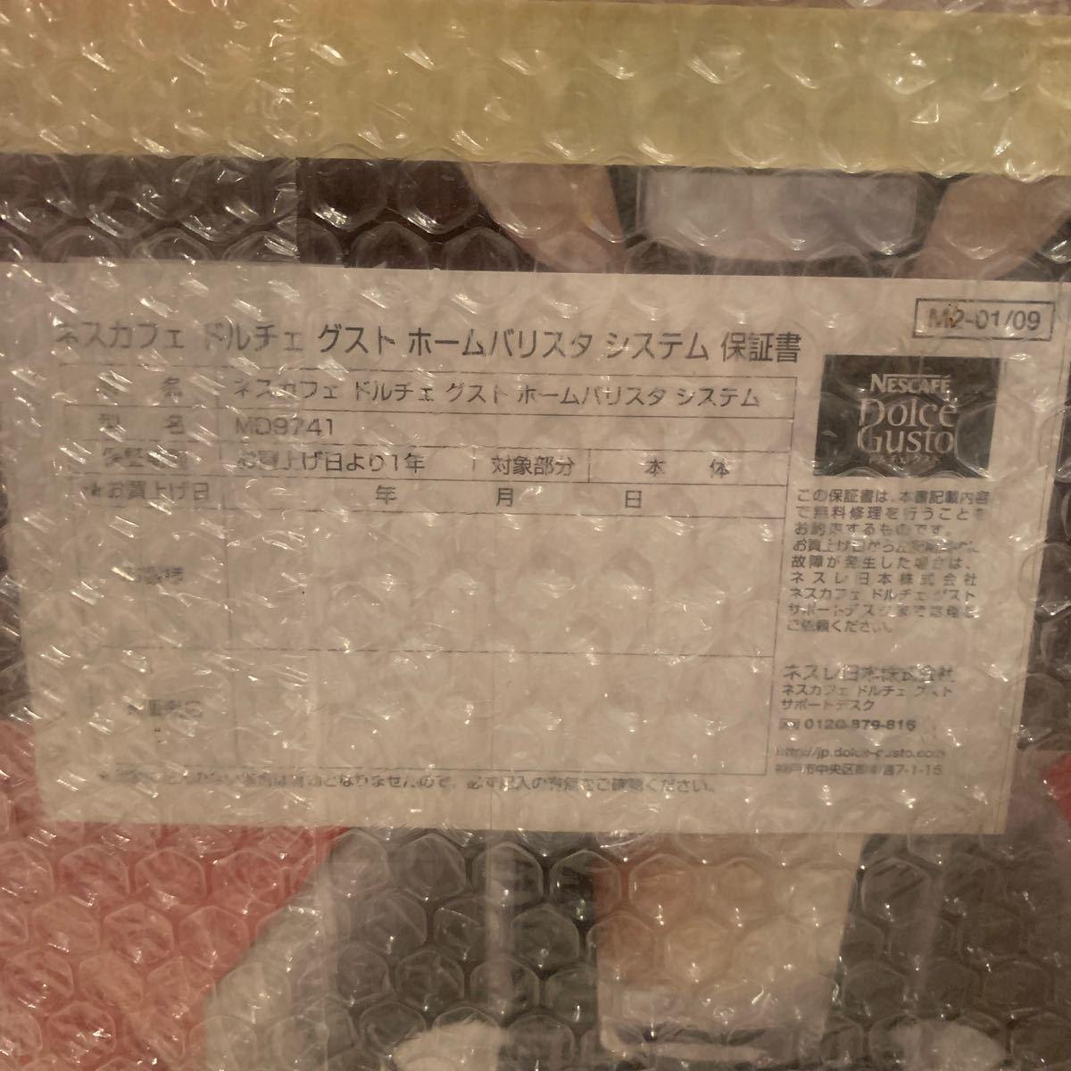 ネスカフェ ドルチェグスト MD9741 BK 新品未使用未開封 黒