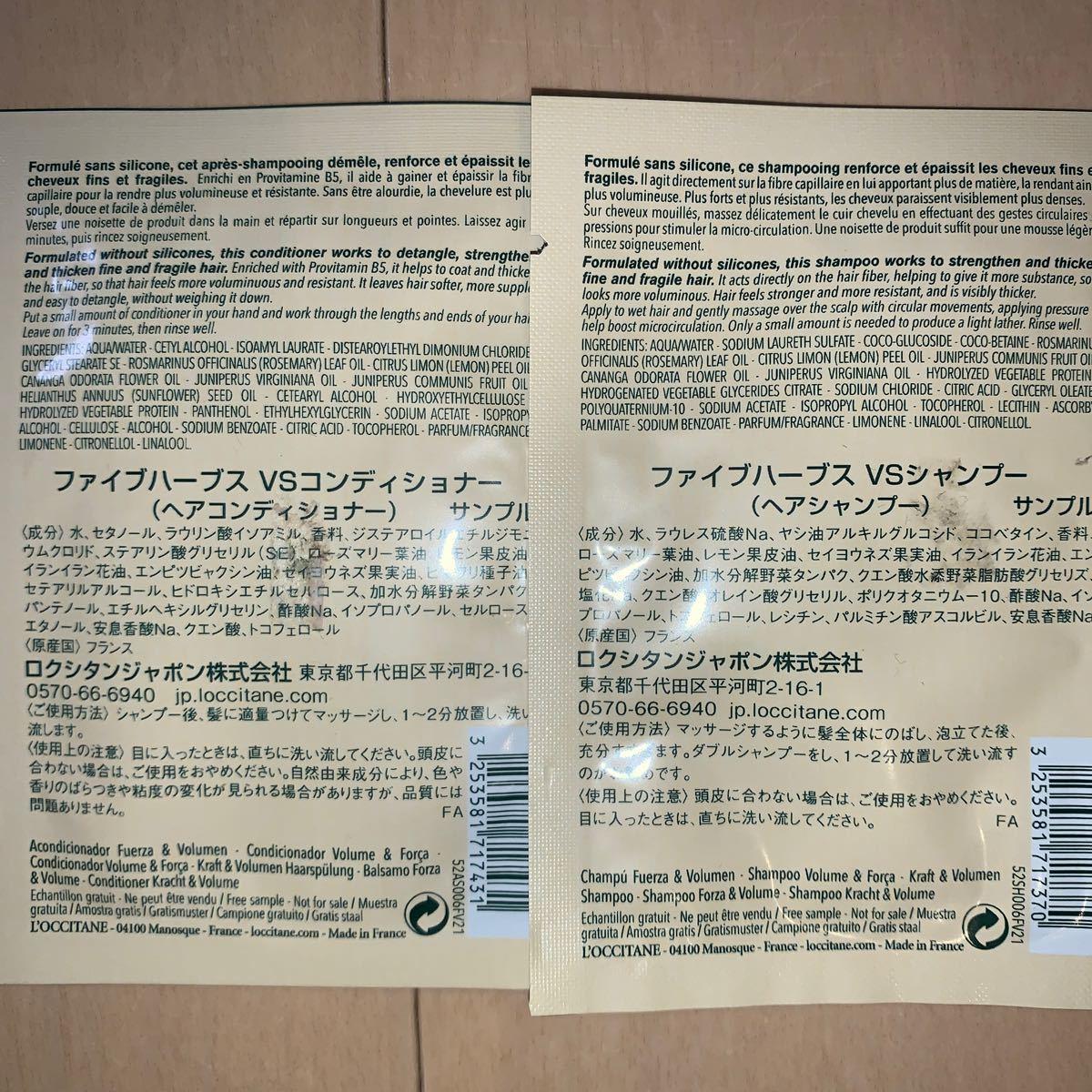 ロクシタン シャンプー&コンディショナー サンプル