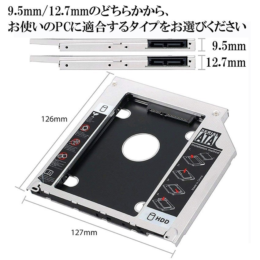 ★★ 9.5mm ノートPCドライブマウンタ セカンド 光学ドライブベイ用 SATA/HDDマウンタ CD/DVD CD ROM NPC_MOUNTA-9_画像3