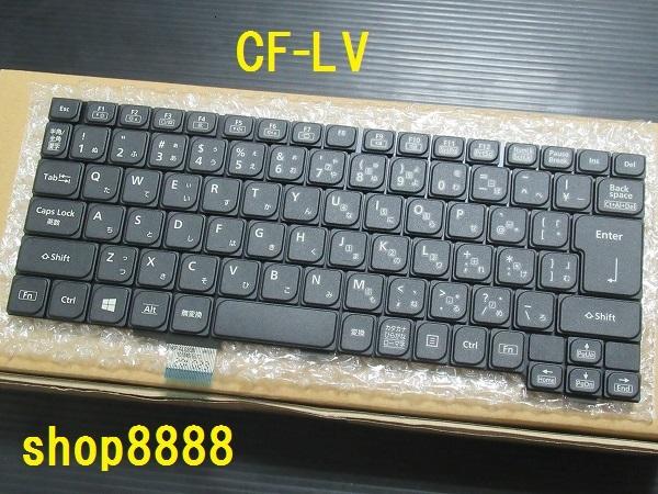 A16★CF-LV用 パナソニック 純正新品 最新キーボード! 複数同梱可! 送料同一! 交換対応可 Panasonic_画像1