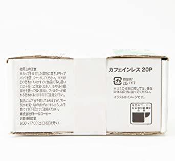 20杯分 ドトールコーヒー やさしい香りカフェインレス ドリップパック 20P_画像5