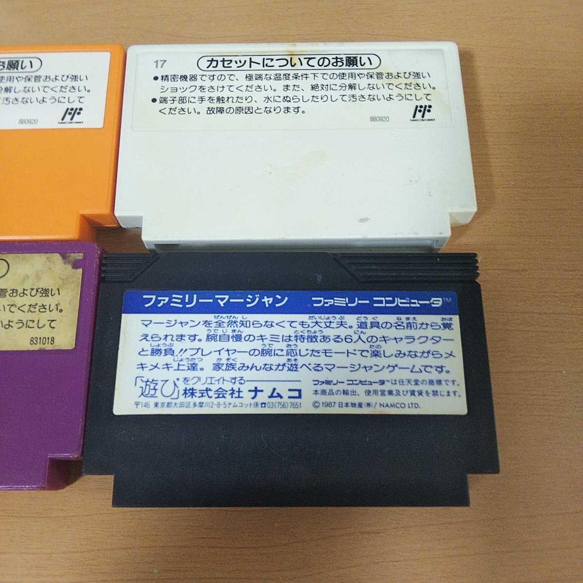 ファミコンソフト 任天堂 人気のスパルタンX ヨッシーのクッキー ドクターマリオ ナムコ ファミリーマージャン セットにて