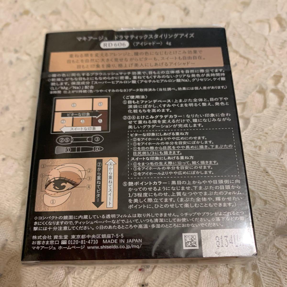 マキアージュ ドラマティックスタイリングアイズ RD606 ラズベリーモカ 4g