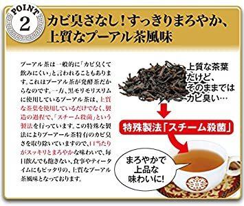 165g(5.5gティーバッグ×30包) ハーブ健康本舗 黒モリモリスリム (プーアル茶風味) (30包)_画像5