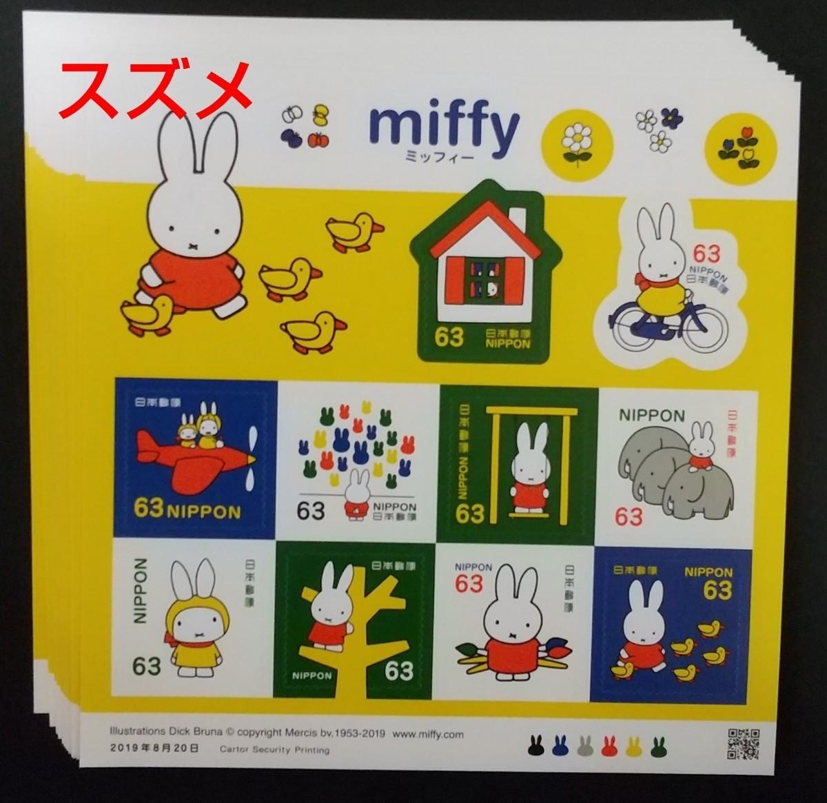 ミッフィー 63円 シール切手 10シート 6300円分  シール式切手 記念切手