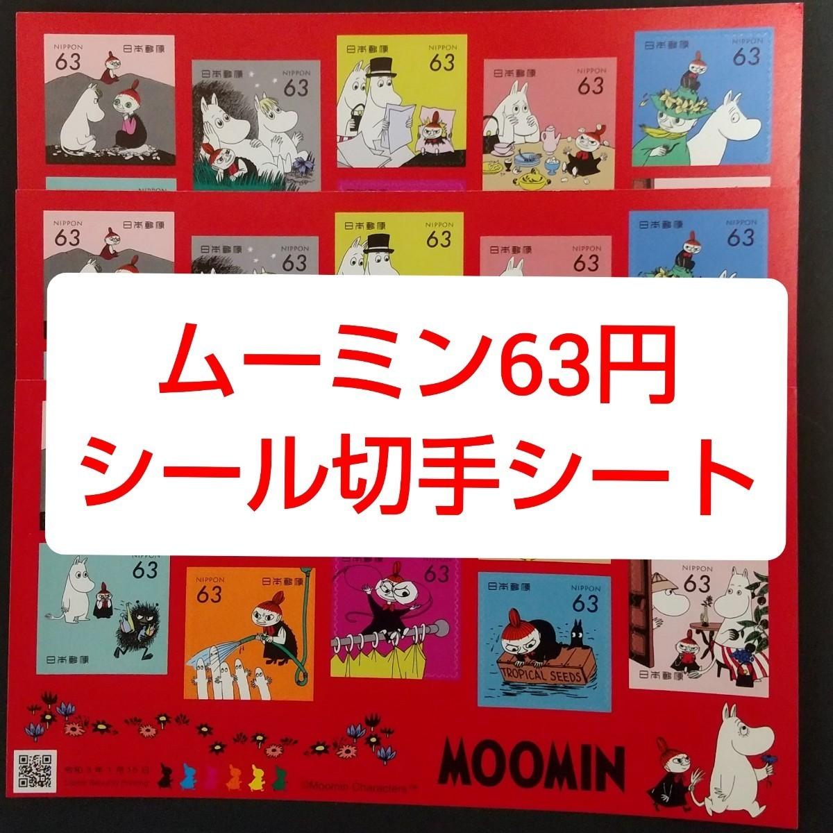 ムーミン 63円 シール切手 10シート 6300円分  シール式切手 記念切手