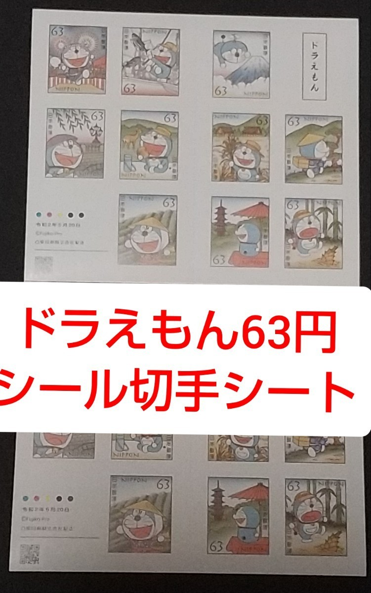 ドラえもん 63円 シール切手 3シート 1890円分  シール式切手 記念切手