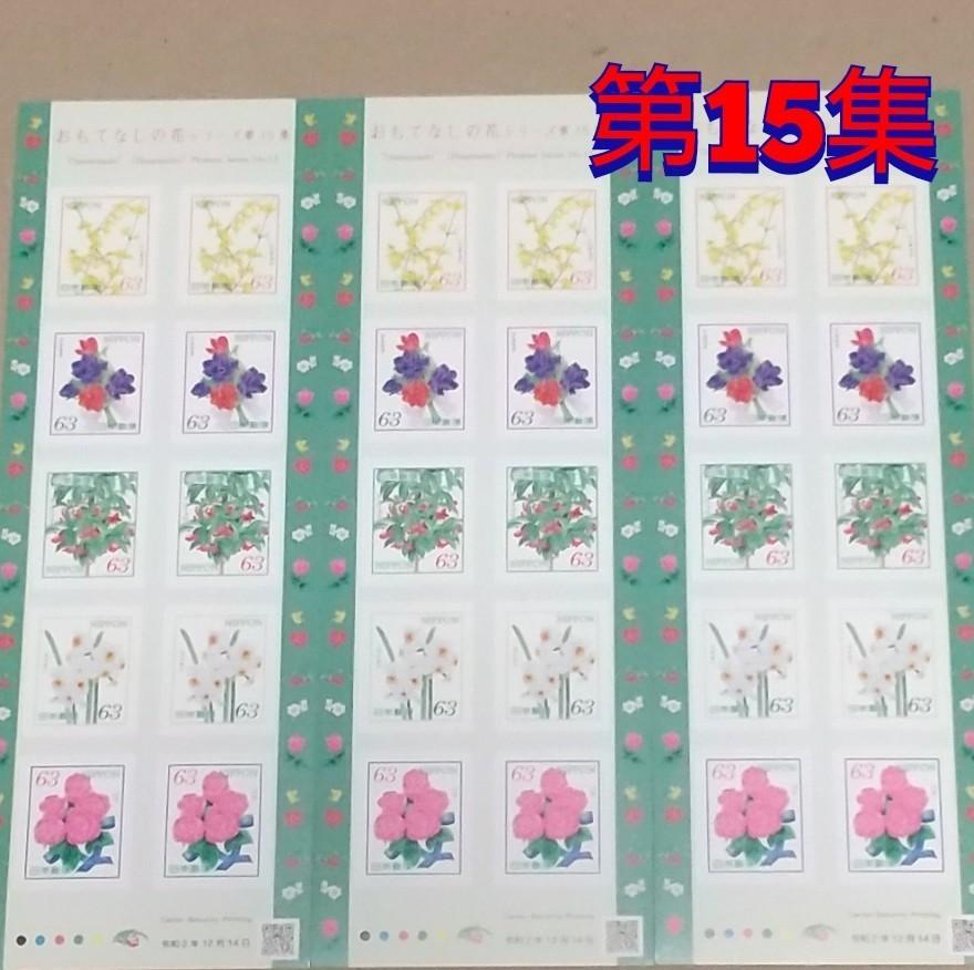 おもてなしの花シリーズ第15集 63円 シール切手 3シート 1890円分  シール式切手 記念切手