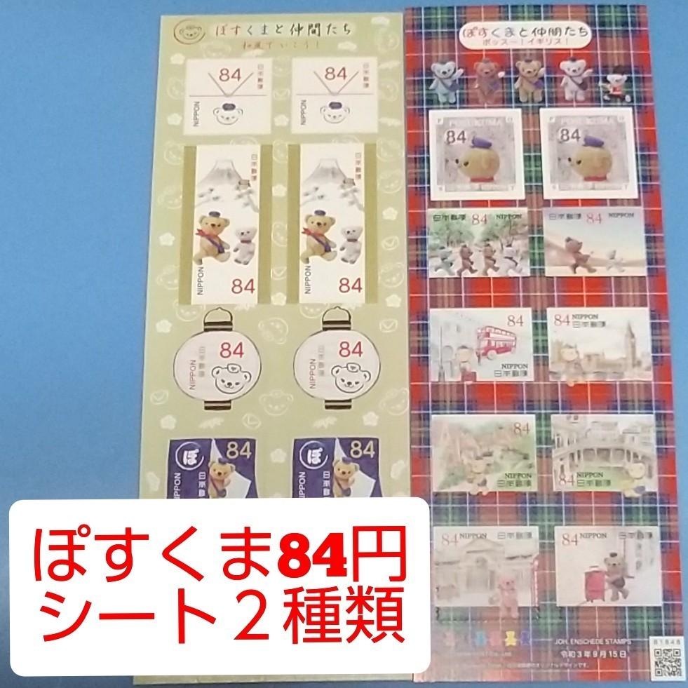 2種類 ぽすくまと仲間たち 84円 シール切手 2シート 1680円分  シール式切手 記念切手