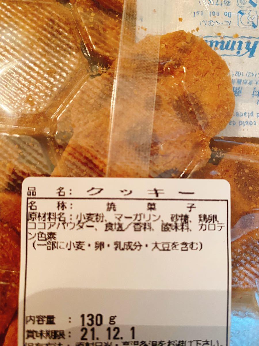 【 訳あり おばけ クッキー 2袋】 ハロウィン パーティー イベント かわいい お茶請け 手土産 おやつ キャラクター_画像5