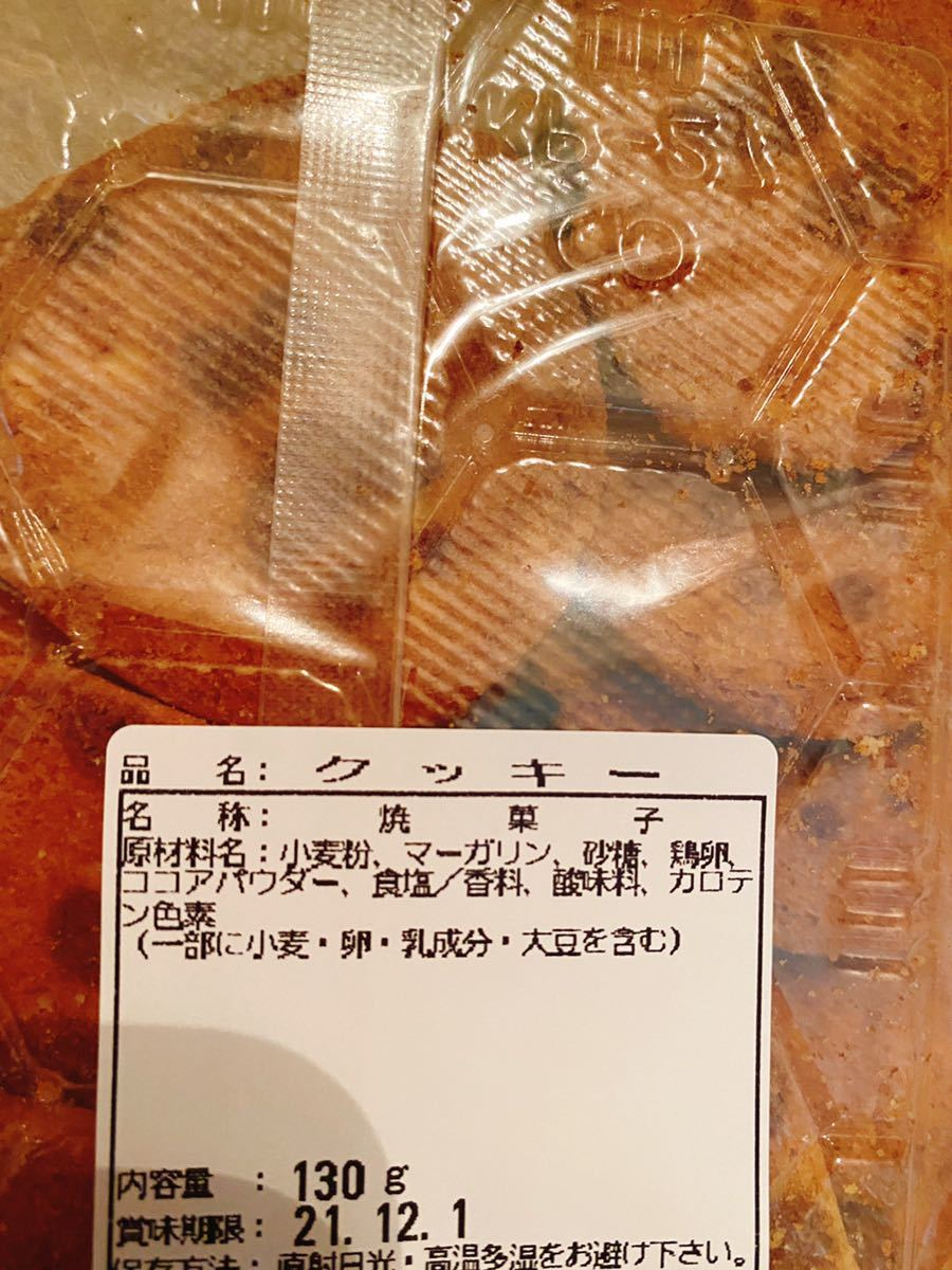 【 訳あり おばけ クッキー 2袋】 ハロウィン パーティー イベント かわいい お茶請け 手土産 おやつ キャラクター_画像4