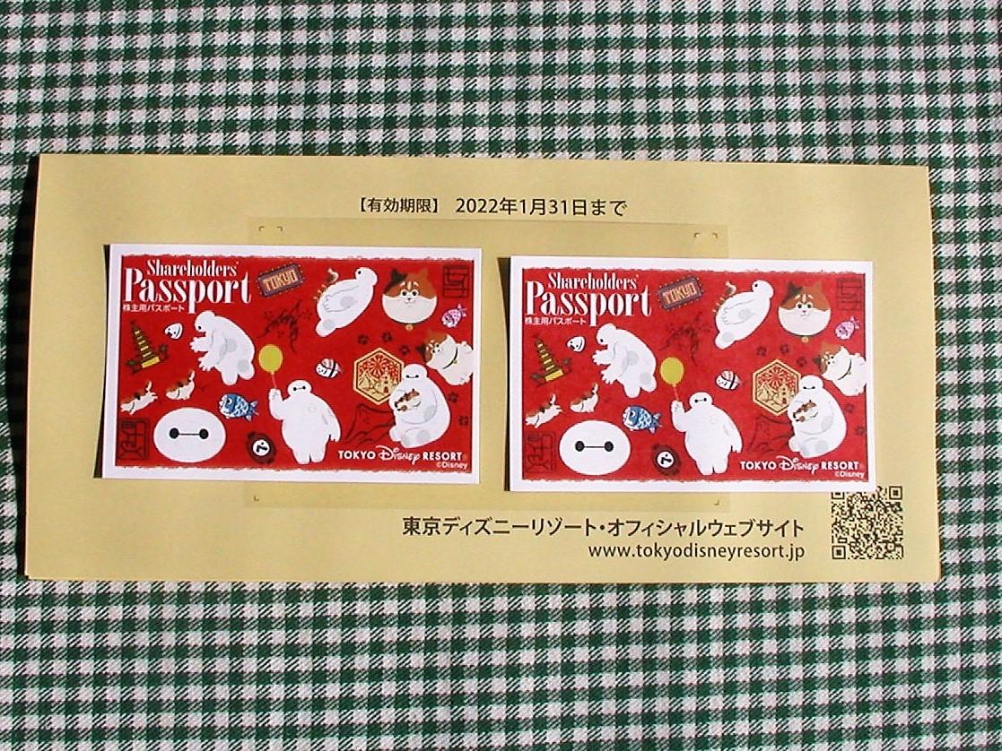 ★☆★ 11月29日10時入園指定 ディズニーシー パスポート2枚 ペアチケット ★☆★_画像1