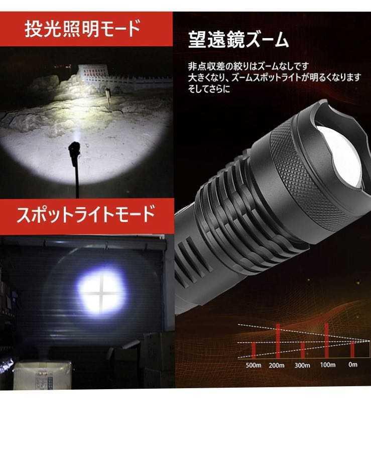 LED 懐中電灯 超強力 超高輝度 ハンディライト USB充電式 リチウムイオン電池付き SOS点滅 軍用 停電 防災 対策懐中電灯