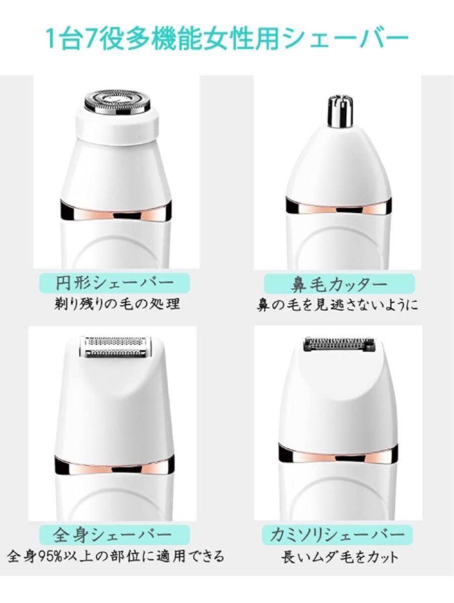 電気シェーバー 女性 1台7役 電動  多機能 充電式 USB レディースシェーバー