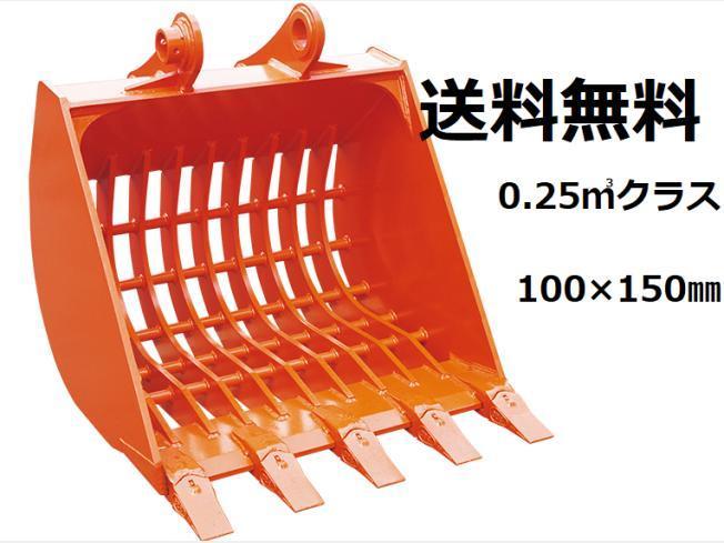 「アタッチメント(建設機械) その他メーカー スケルトンバケット 6-8tショベル用100×150mm網目 0.25」の画像1