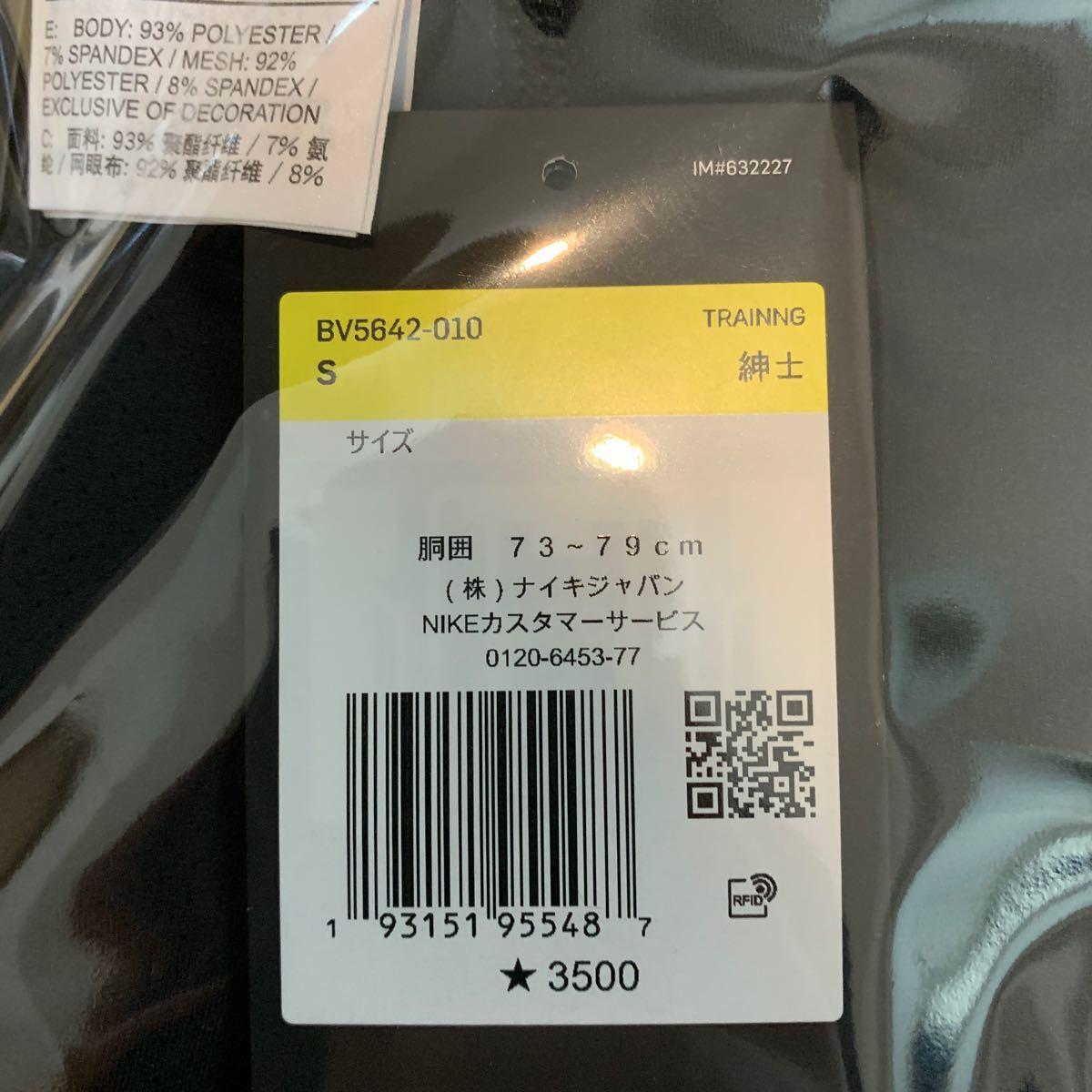 ナイキ メンズ コンプレッション ロングタイツ S タイツ BV5642 010 コンプレッションタイツ