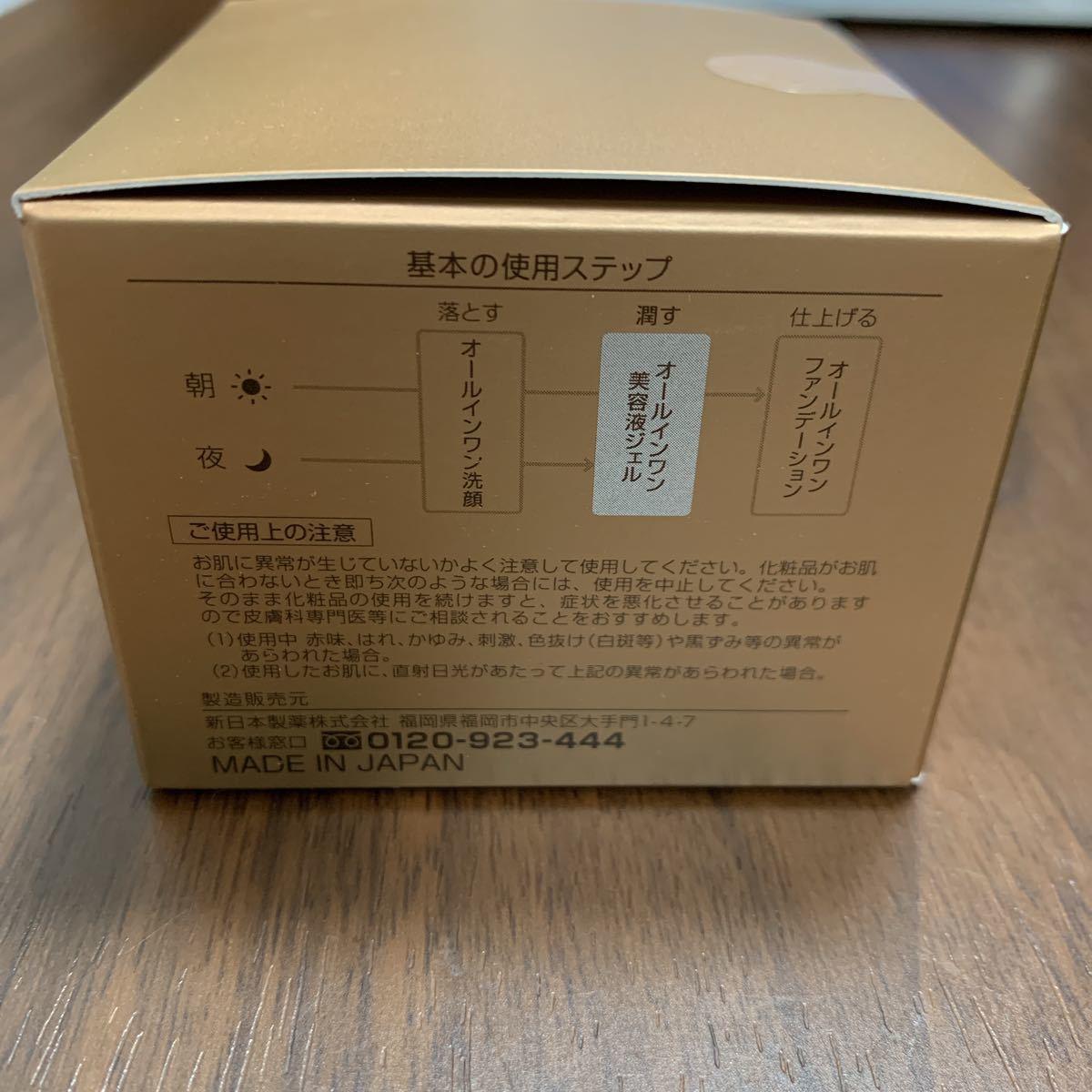 新品未開封 パーフェクトワン 薬用リンクルストレッチジェル 50g×2箱セット