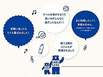 2リットル (x 9) [Amazon限定ブランド] #like アサヒ おいしい水 天然水 ラベルレスボトル 2L&times_画像4