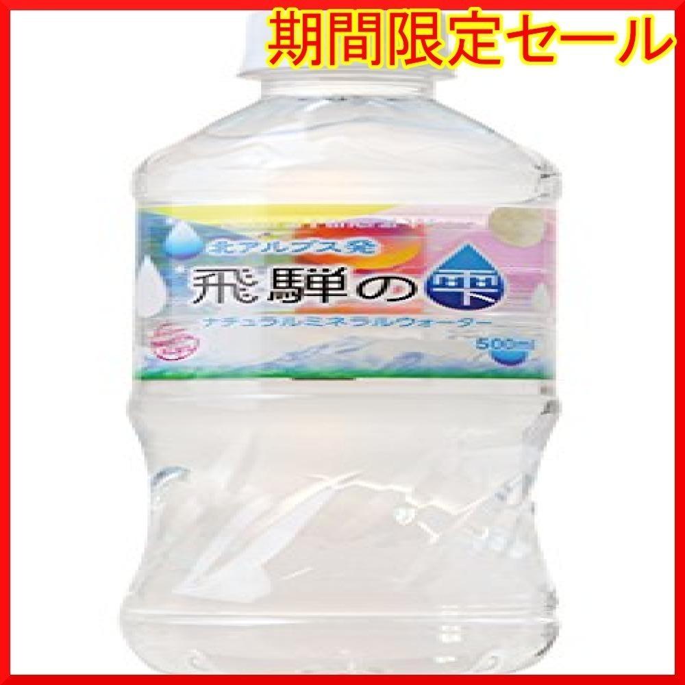 500ml×24本 飛騨の雫 天然水 ナチュラルミネラルウォーター ペットボトル (500ml×24本)_画像1